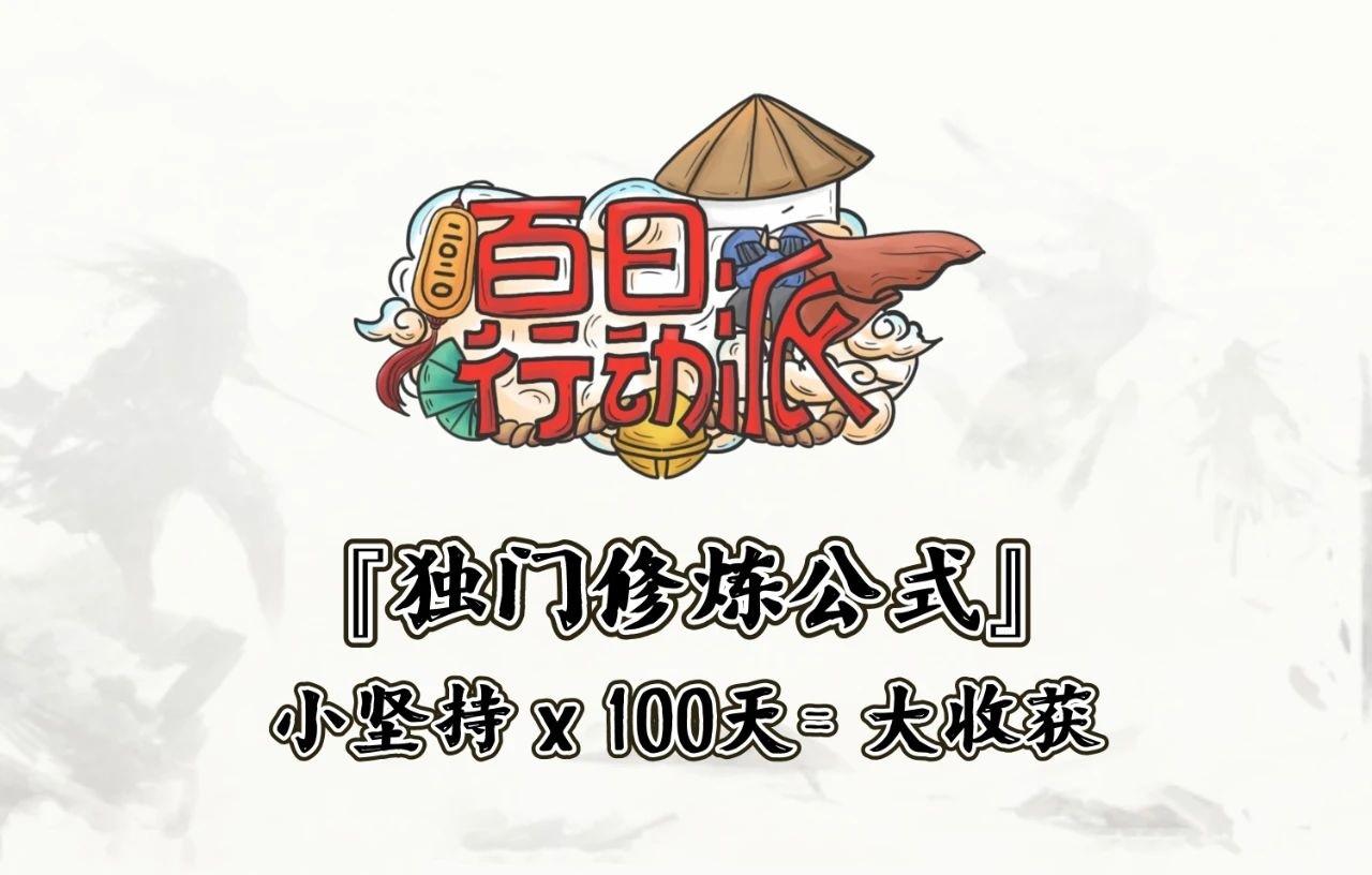 天津百日行动派