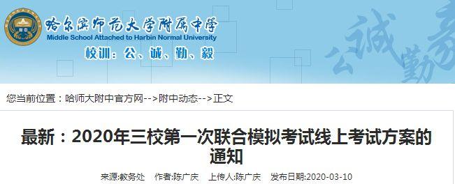 2020东北三省三校高三一模考试具体安排出炉