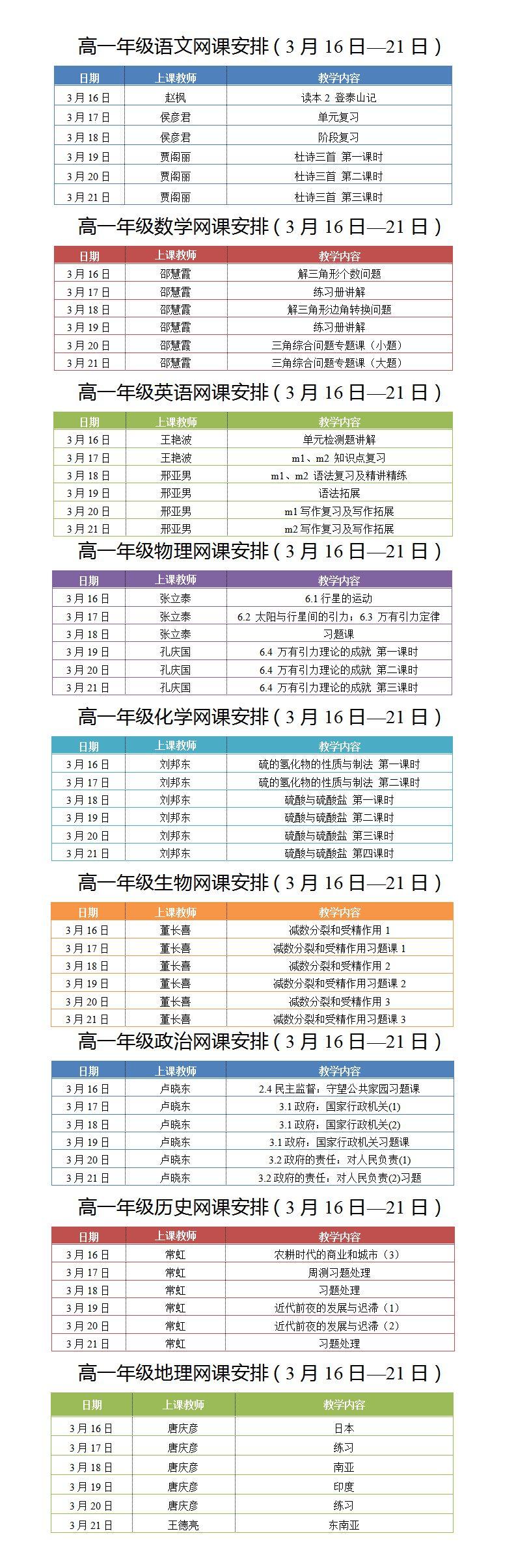 大庆高一高二高三年级线上课表(3月16日-3月22日)
