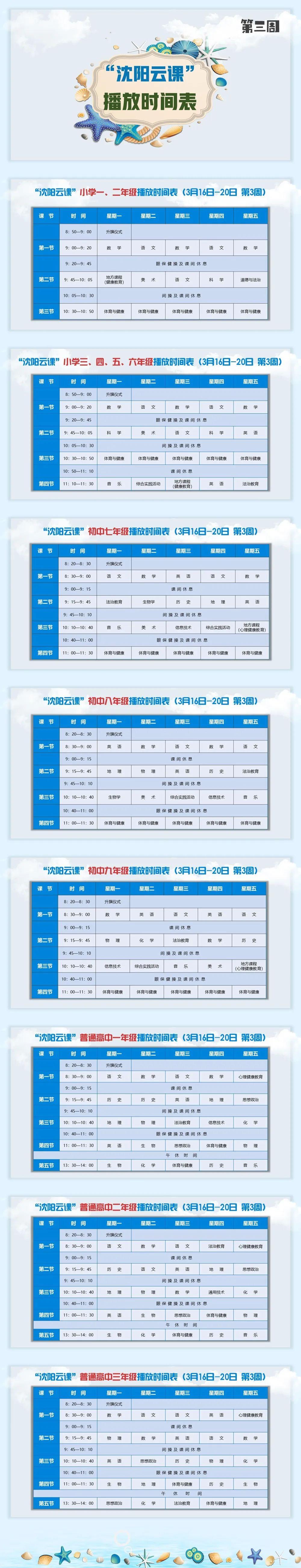 """沈阳中小学""""云课""""第三周播放时间表"""