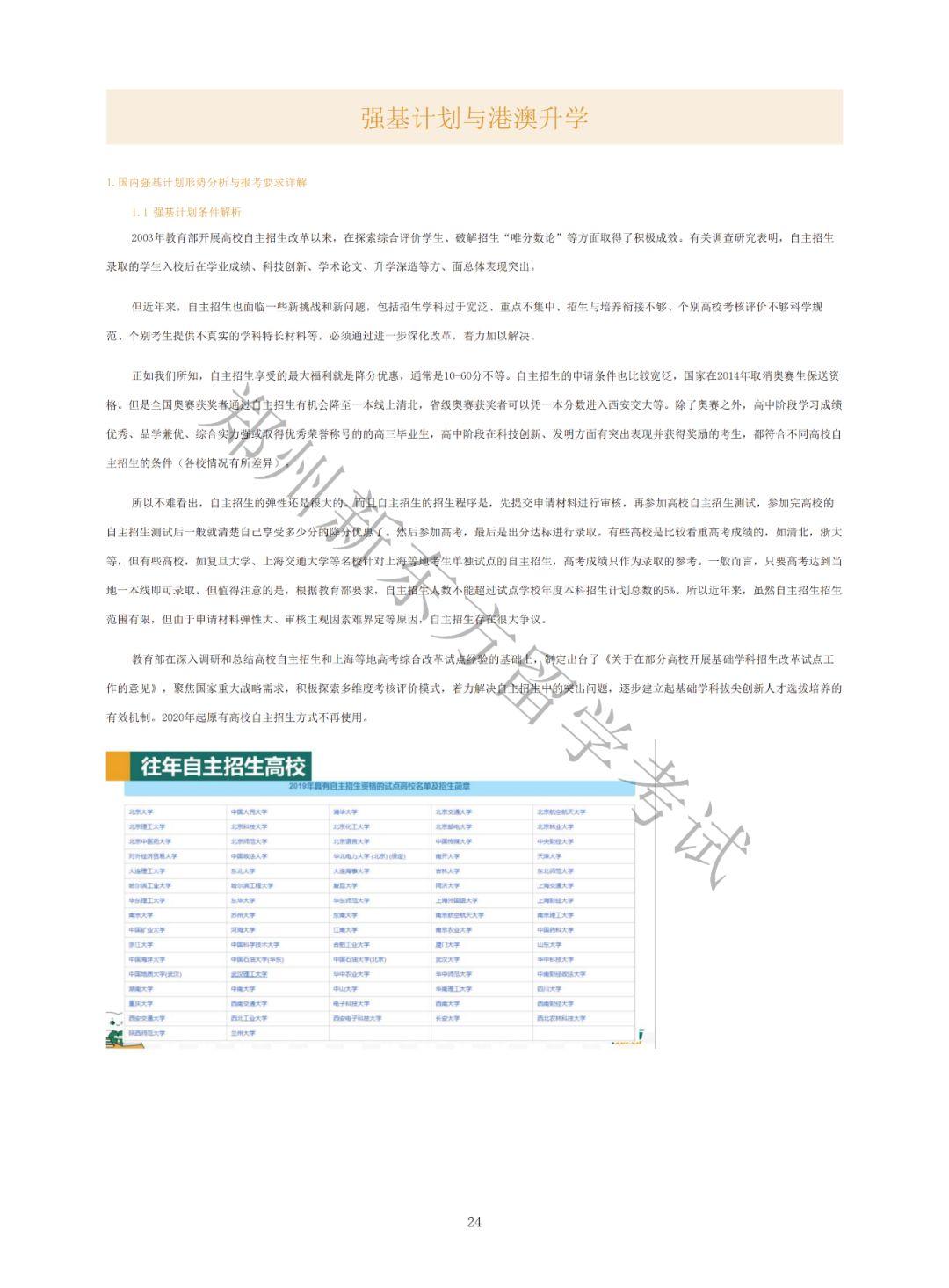 郑州高考辅导