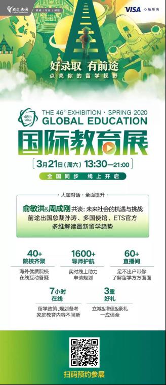 第46届国际教育展线上来袭,全面规划你的优质前途