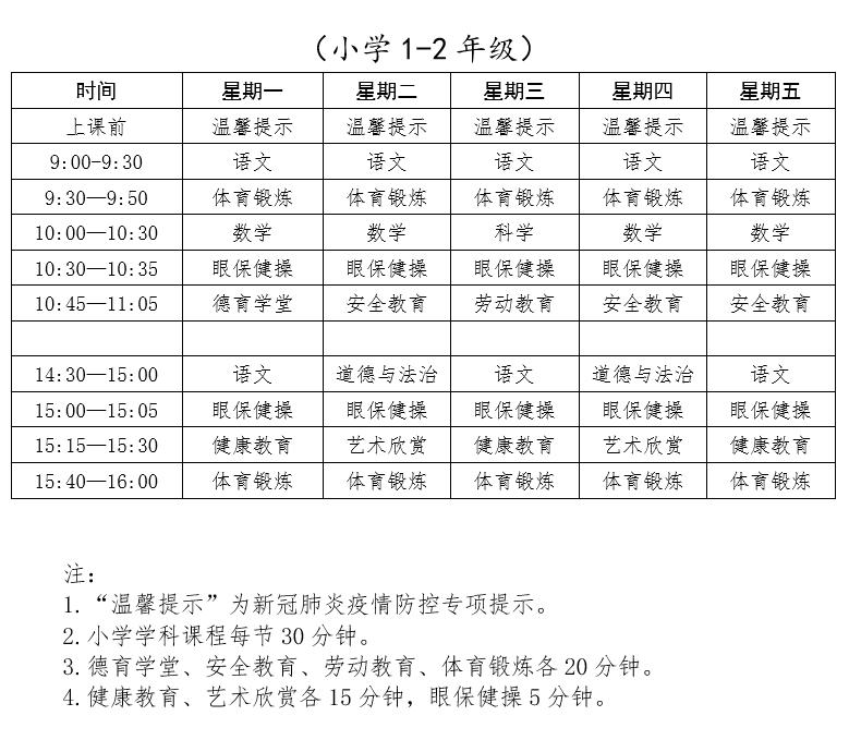 """2020江西中小学""""赣教云""""平台新课表时间安排(3月23日)启用图1"""
