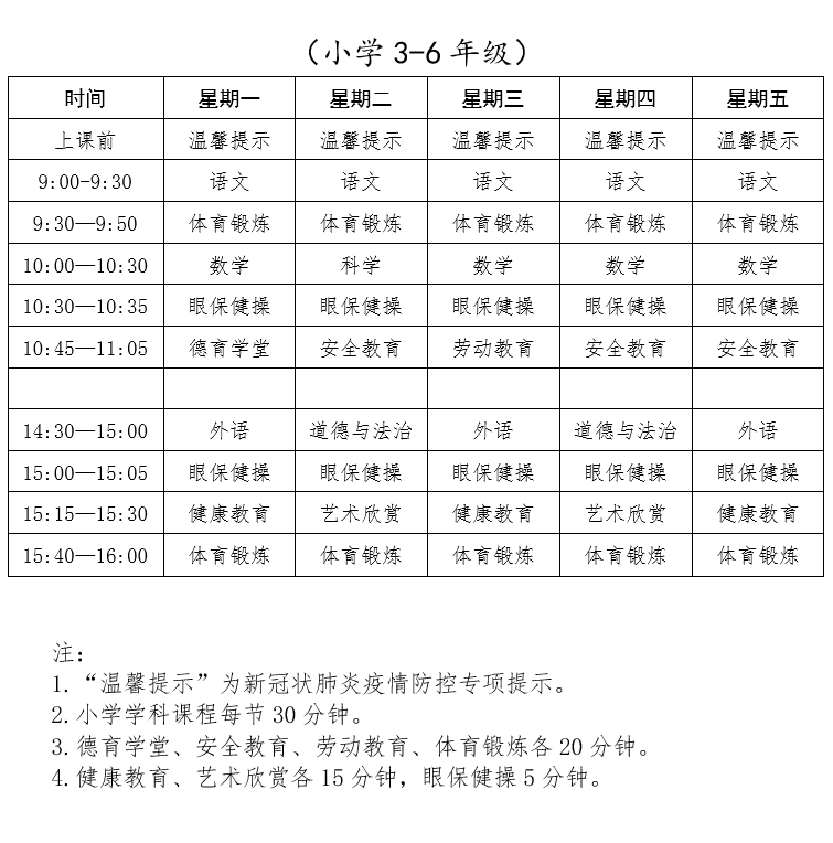 """2020江西中小学""""赣教云""""平台新课表时间安排(3月23日)启用图2"""