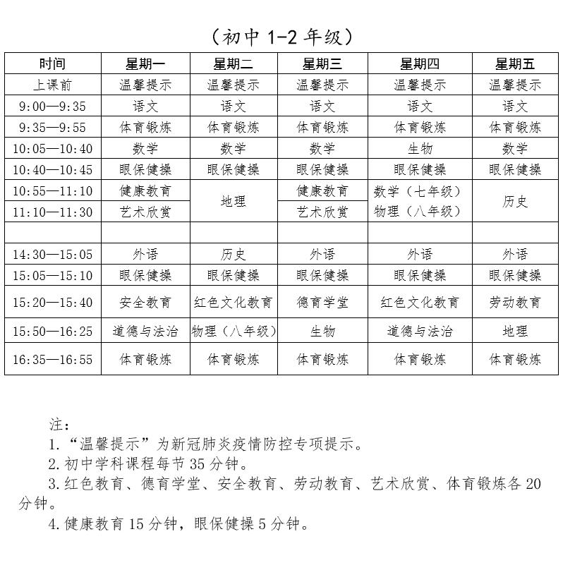 """2020江西中小学""""赣教云""""平台新课表时间安排(3月23日)启用图3"""
