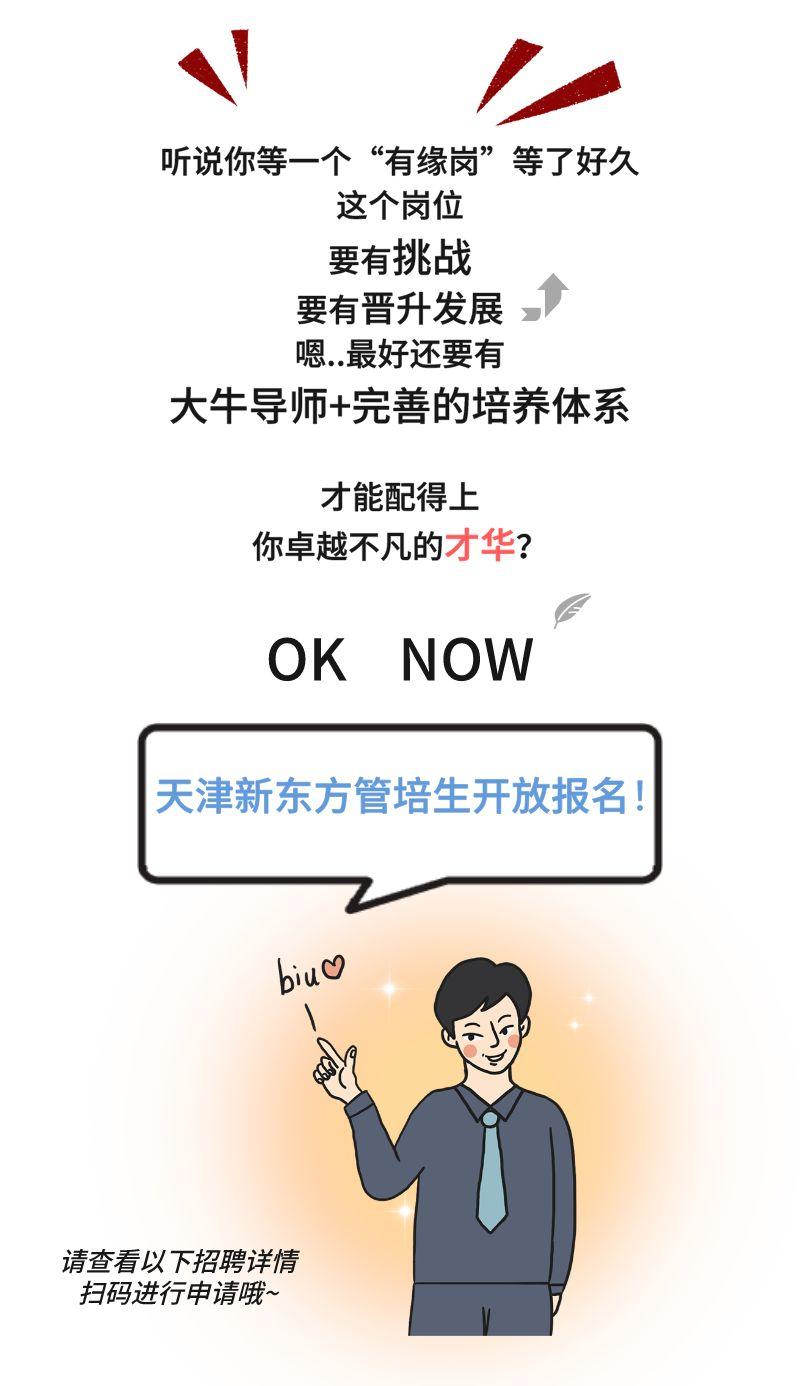 天津新东方春招,管培生