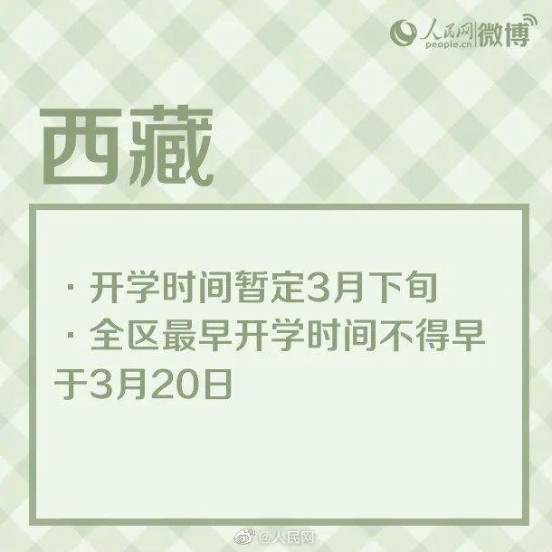 2020西藏中小学及高校开学时间 西藏开学时间:3月底