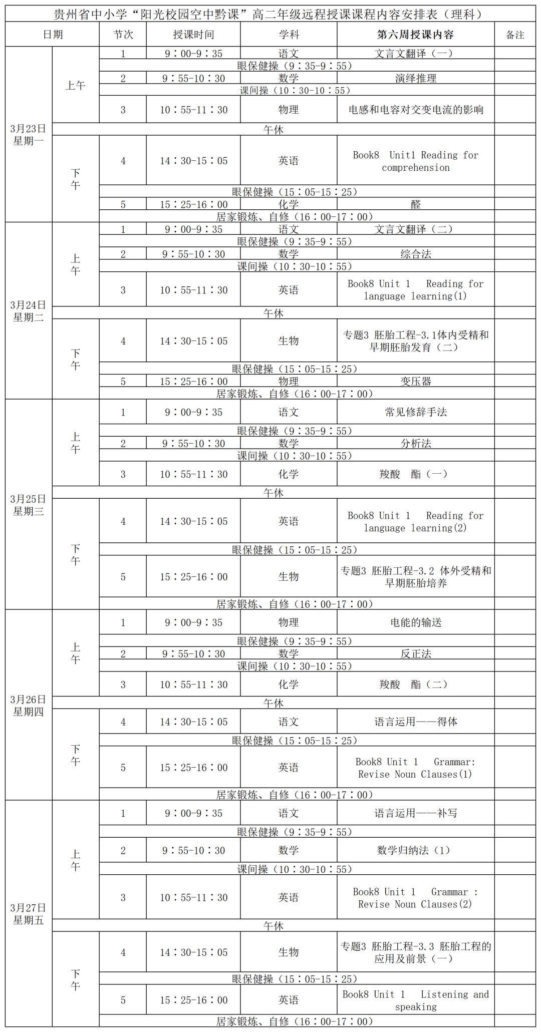 """贵州""""阳光校园·空中黔课""""3月23至28日课表新鲜出炉图2"""