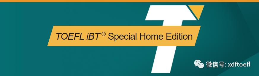 托福正式推出在家考试(Specail Home Edition) 全套流程详解!