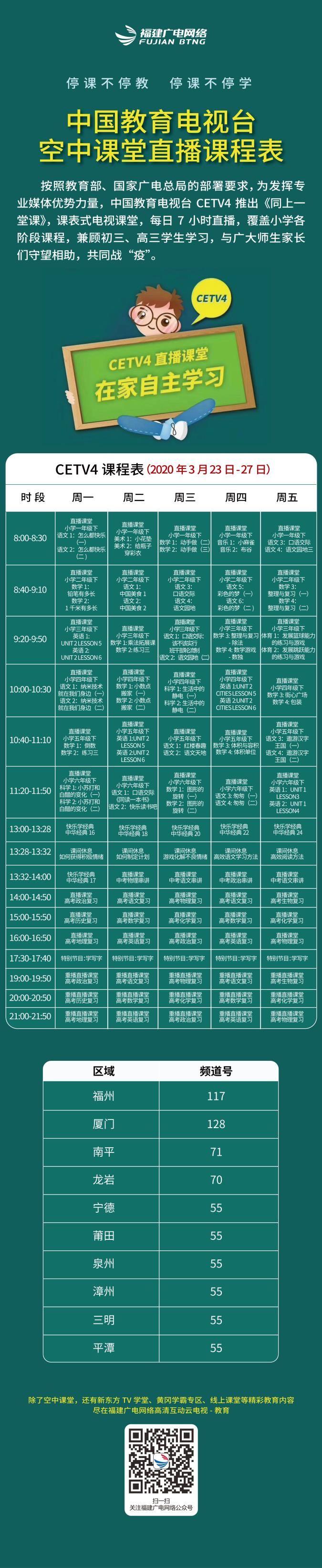 """中国教育电视台""""空中课堂""""直播课程表公布(3月23日-27日)"""