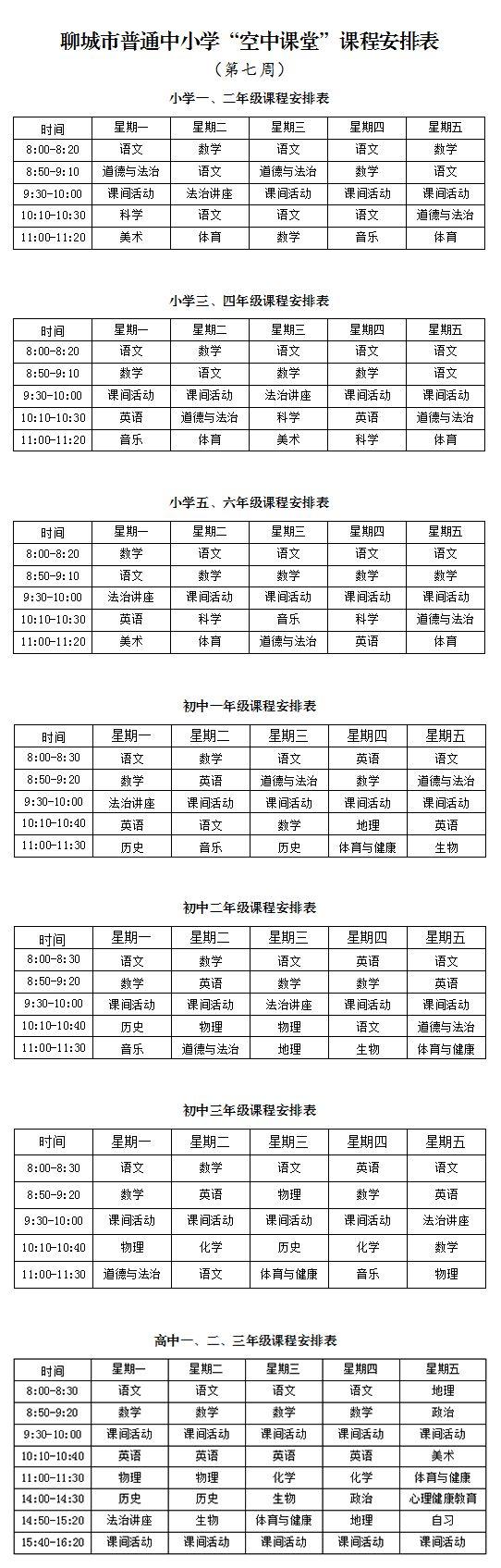 """山东聊城中小学""""空中课堂""""课程表第七周完整版公布(3月23日-27日)"""
