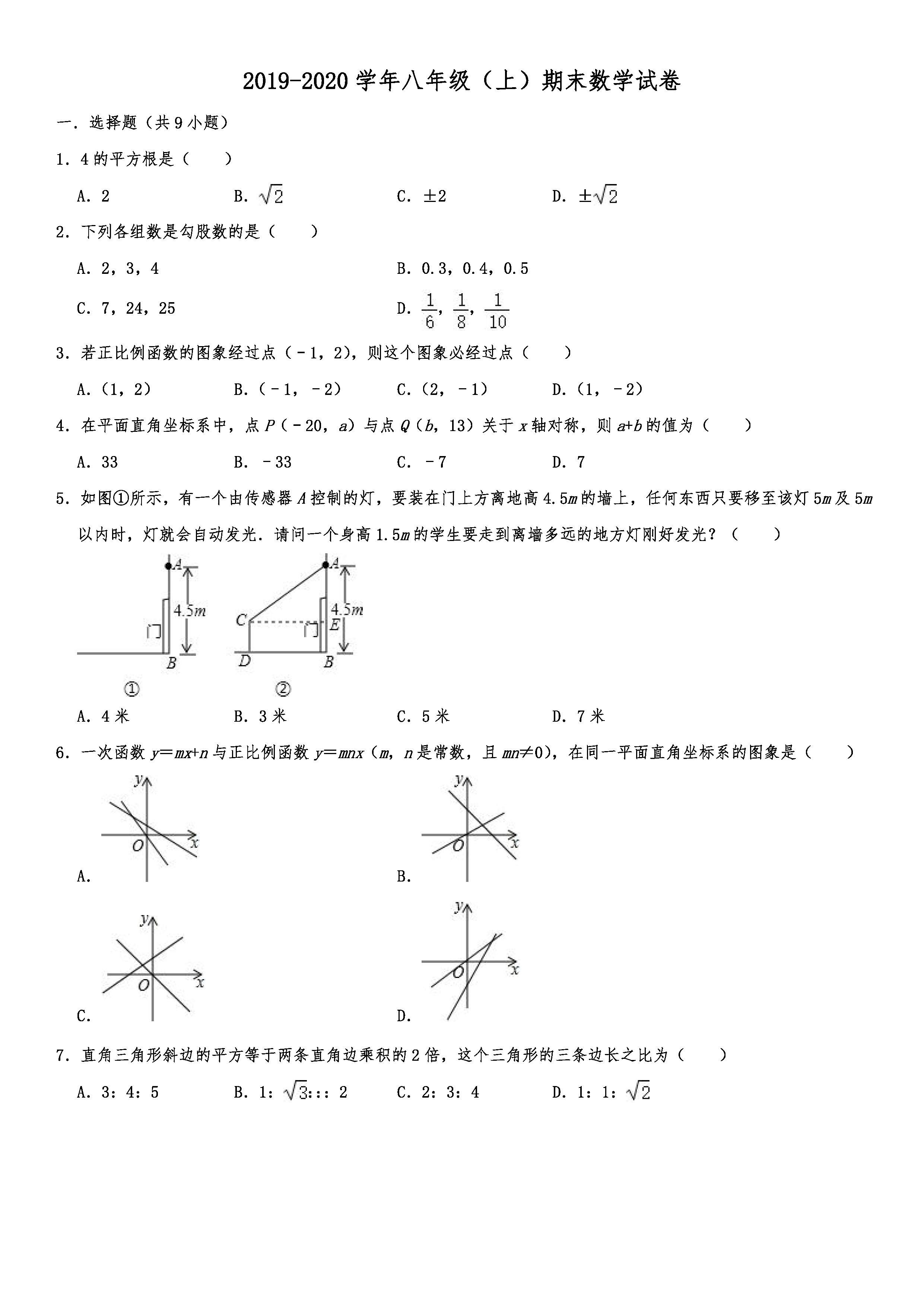 2019-2020陕西西安初二数学上册期末试题(解析版)