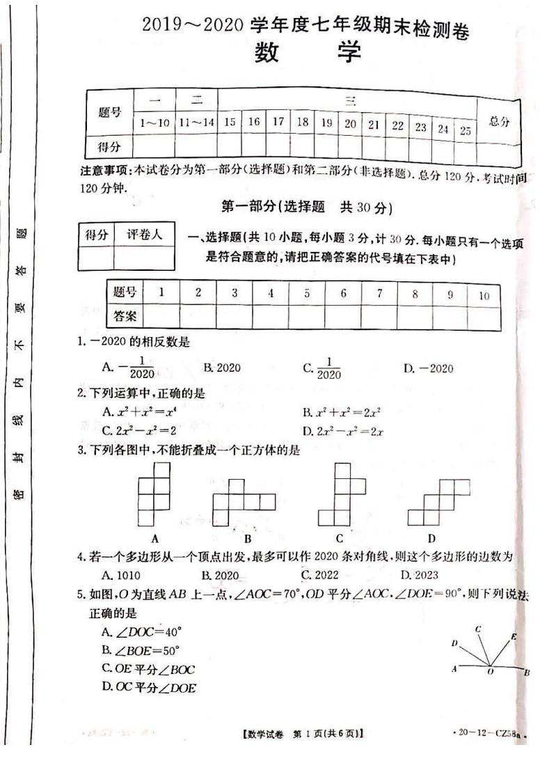 2019-2020陕西西安98中初一数学上期末试题无答案
