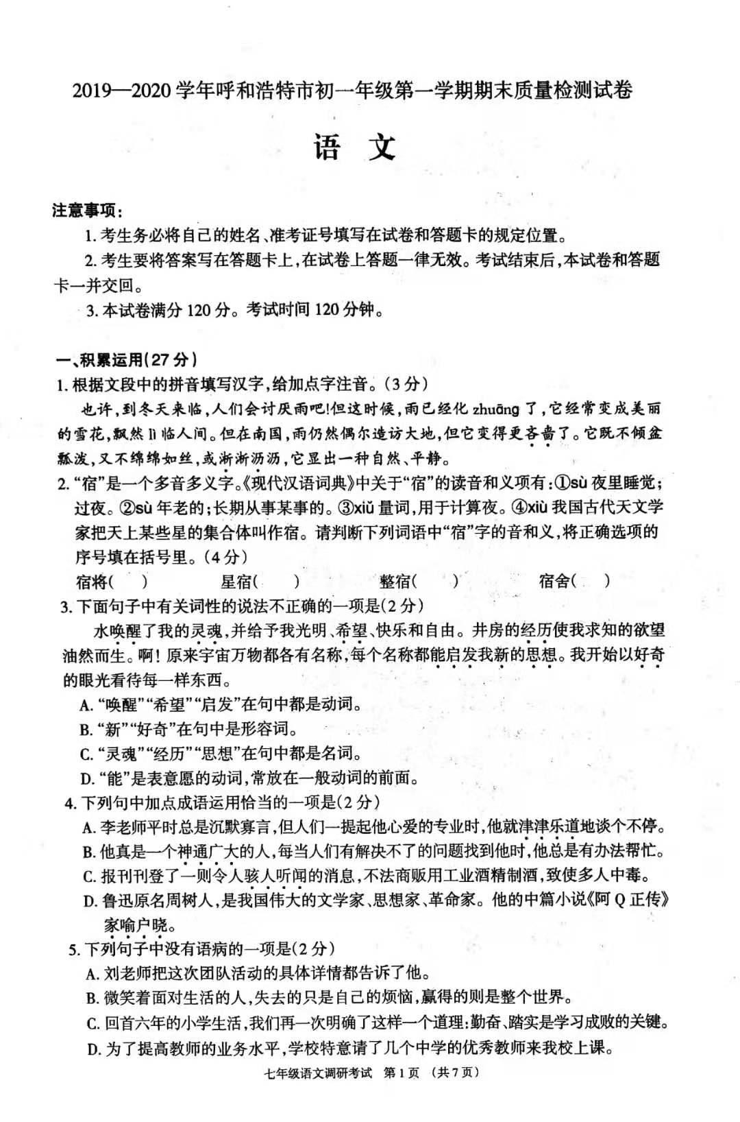 2019-2020内蒙古呼和浩特初一语文上期末试题含答案