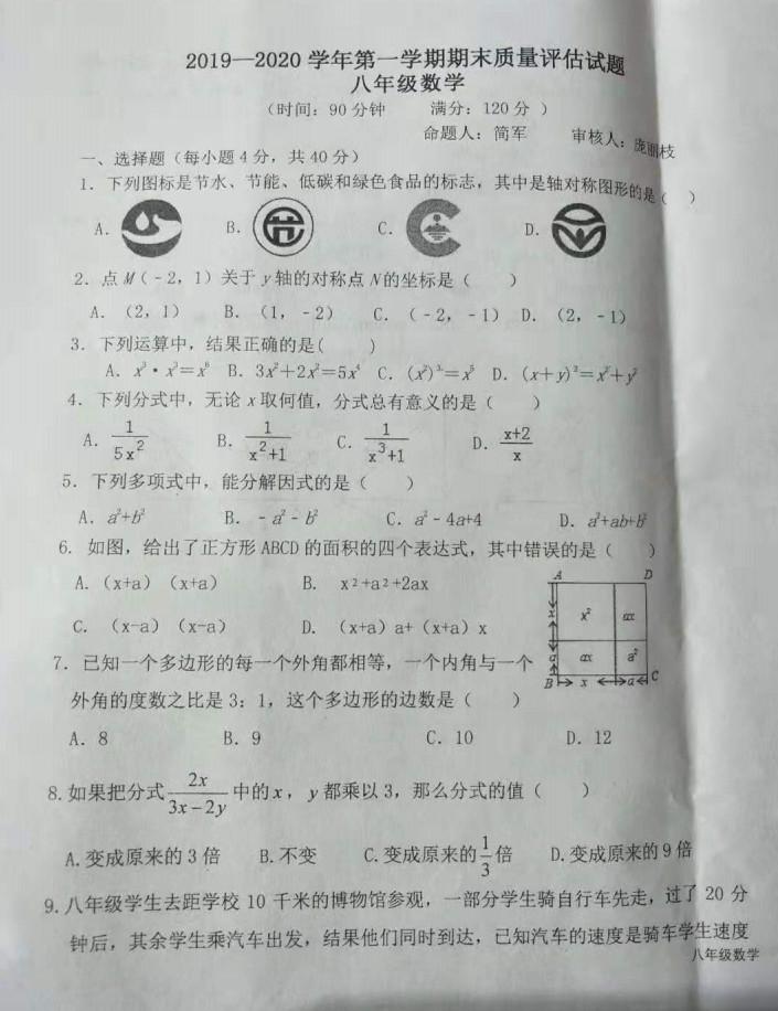 2019-2020内蒙古杭锦后旗全旗初二数学上期末试题无答案