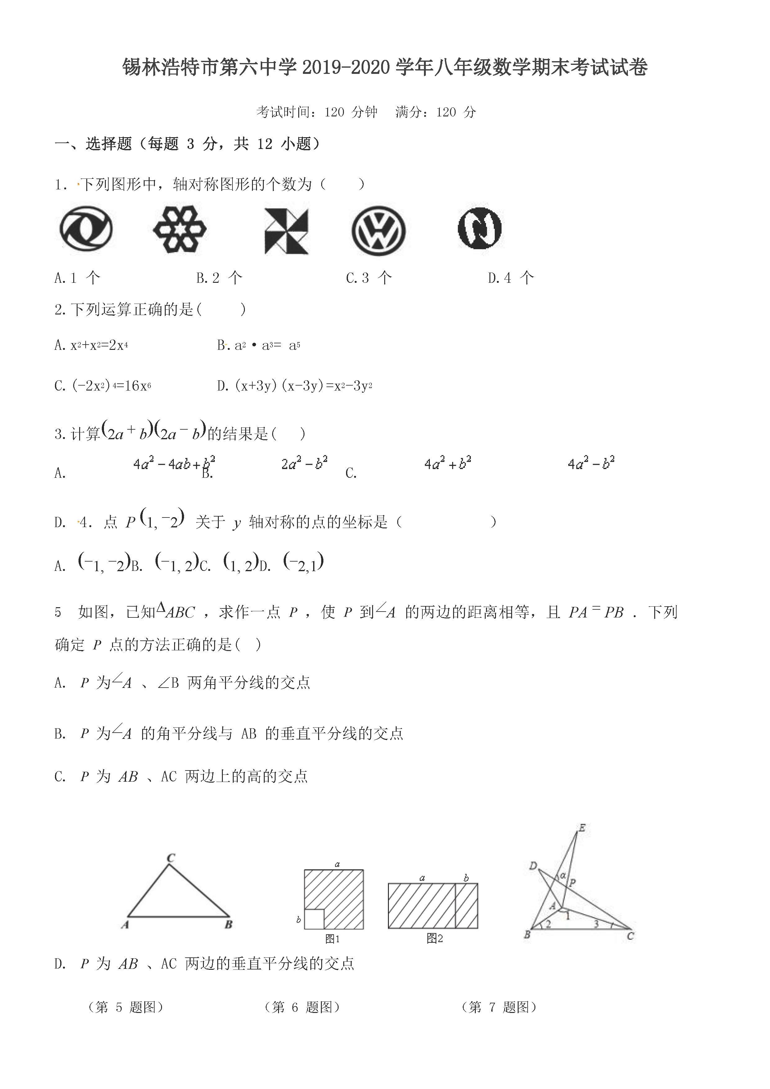 2019-2020内蒙古锡林浩特6中初二数学上期末试题含答案