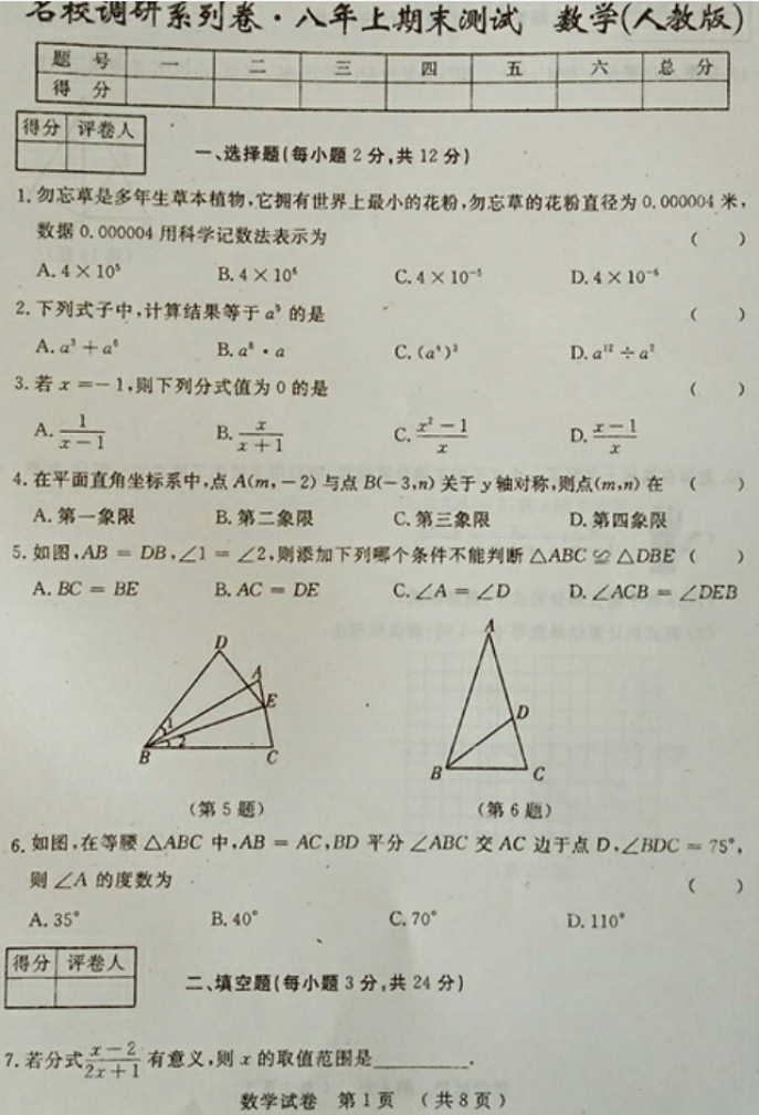 2019-2020吉林省初二数学上期末试题含答案(省命题A)