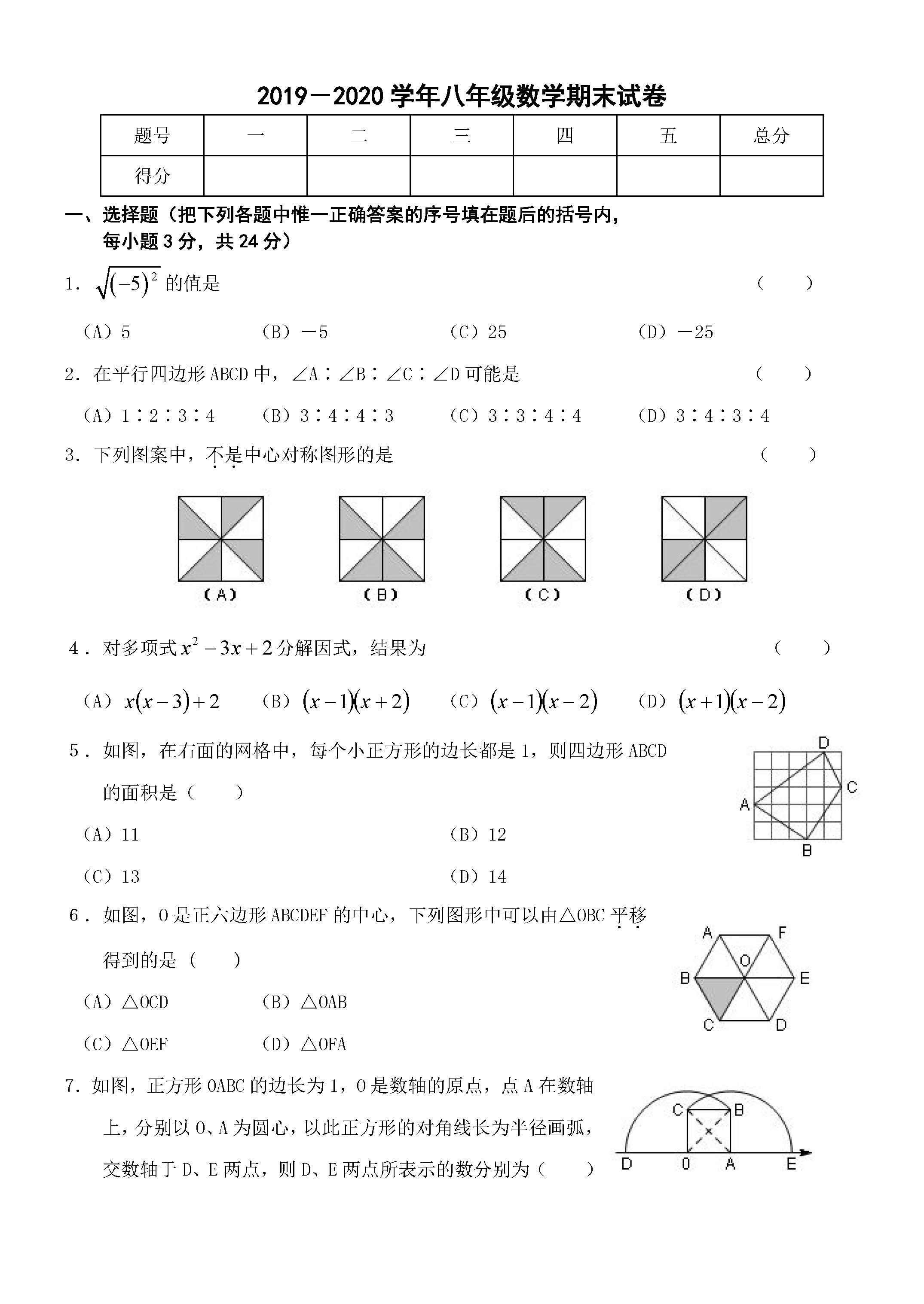 2019-2020吉林长春初二数学上期末试题含答案