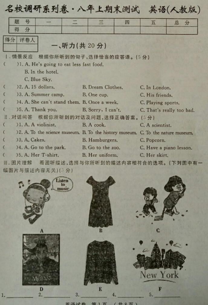 2019-2020吉林省初二英语上期末试题含答案(省命题A)