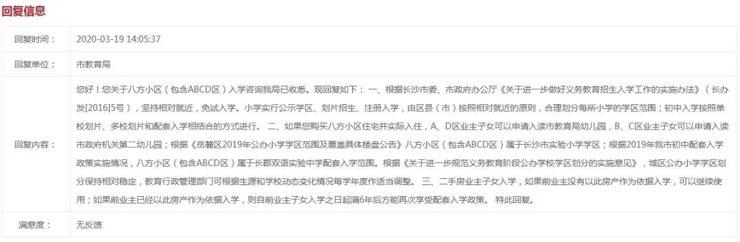 官方确认!八方小区ABCD区都可以读实小和双语!