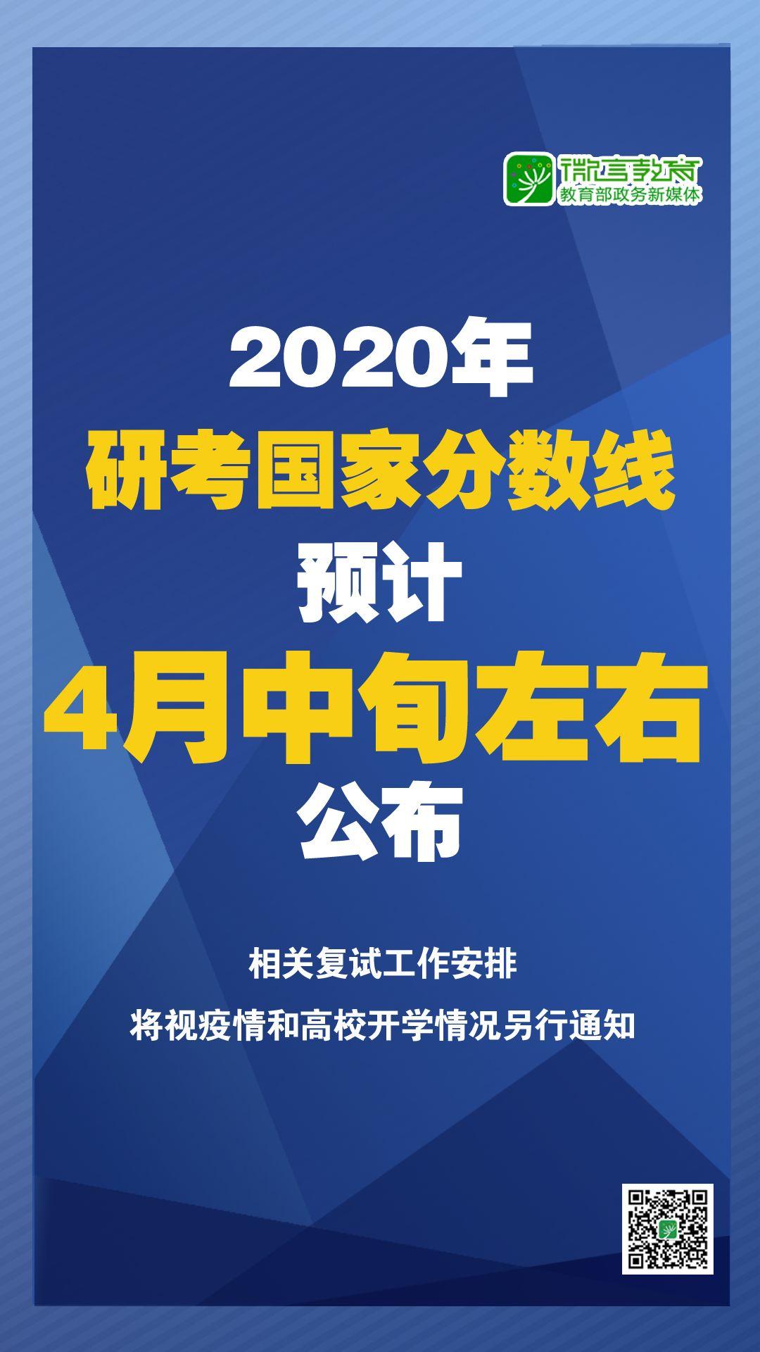 2020年研究生国家分数线预计4月中旬左右公布