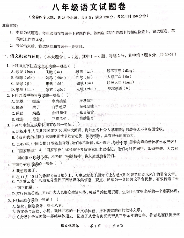 2019-2020云南曲靖初二语文上期末试题含答案