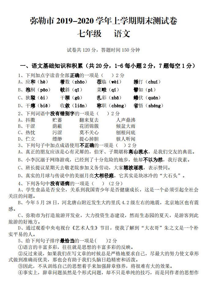 2019-2020云南红河州初一语文上册期末试题含答案