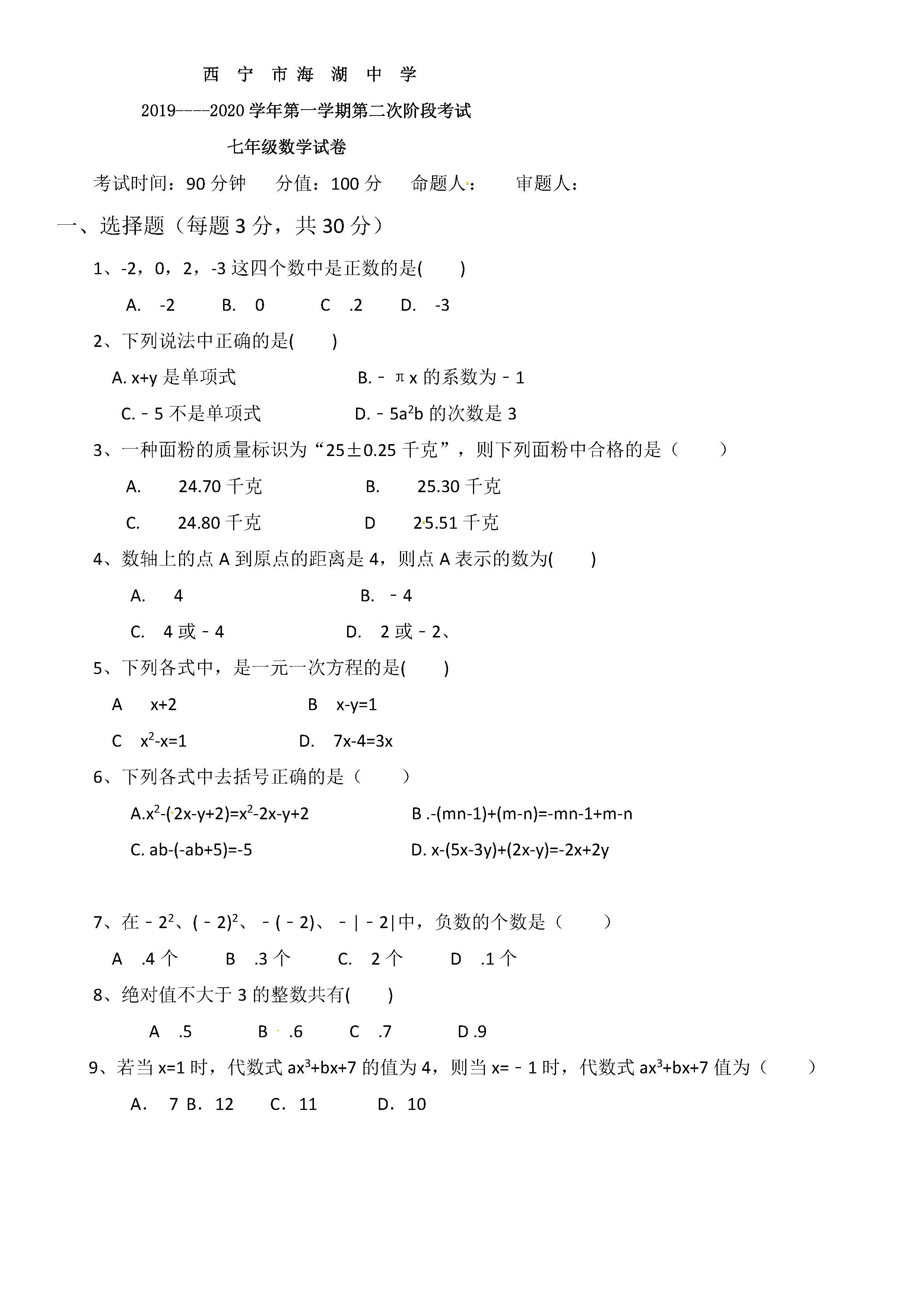 2019-2020青海西宁海湖中学初一数学上期末试题无答案