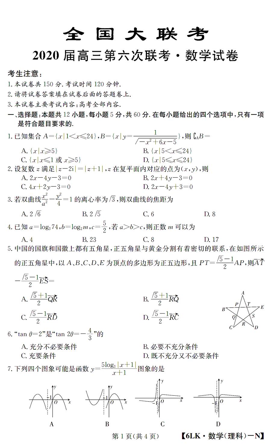 2020全国大联考高三第六次联考数学试题答案解析