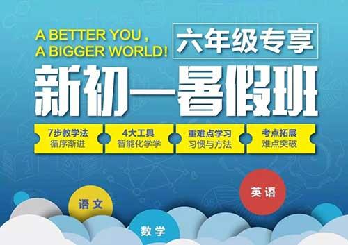 云南新东六年级专享|新初一暑假班,为什么选择我们!方新初一暑假班