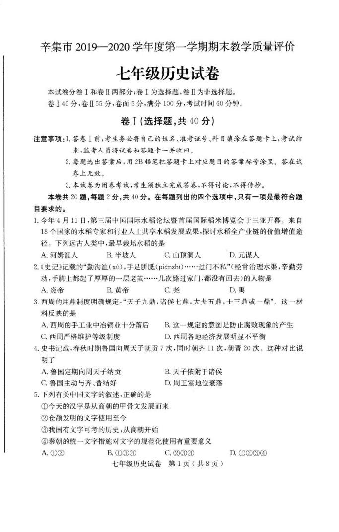 2019-2020河北辛集初一历史上期末试题无答案