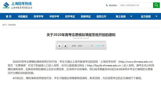 上海2020年高考志愿模拟填报系统入口