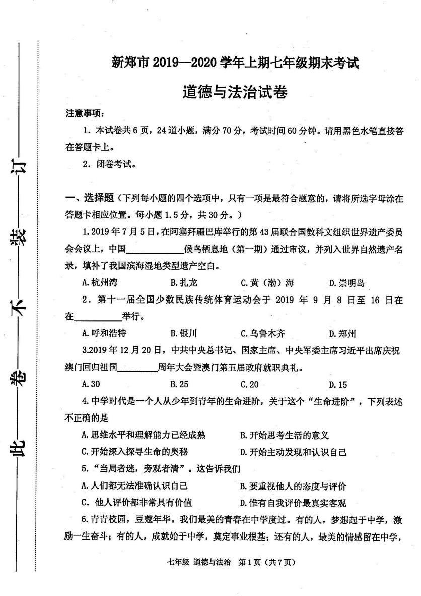 2019-2020河南新郑初一政治上期末试题含答案