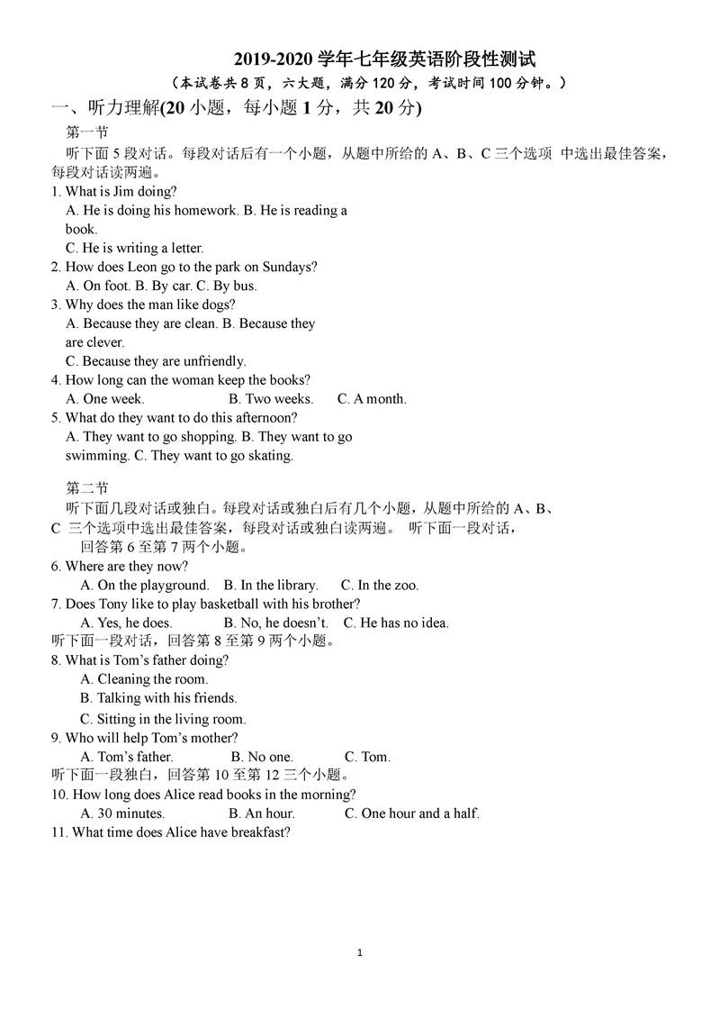2019-2020河南新乡1中初一英语上期末试题无答案