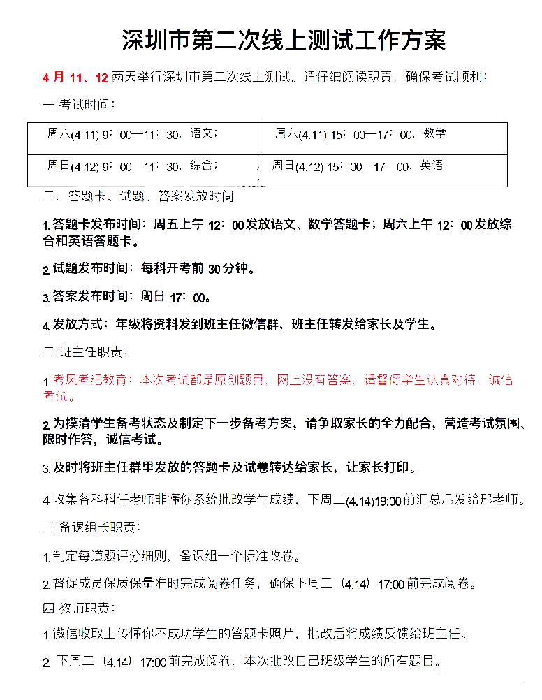 2020深圳市高三4月第二次线上测试
