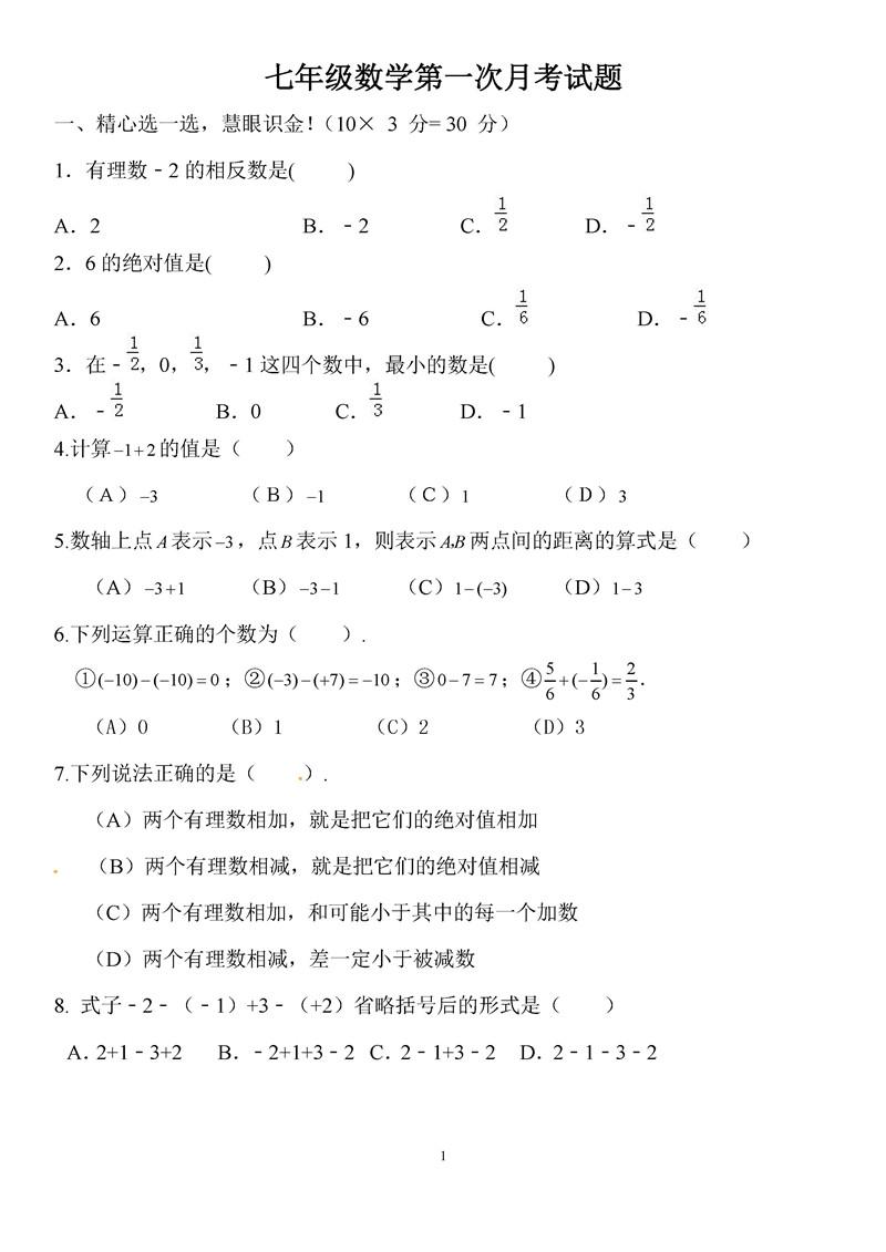 2019-2020湖北黄梅县初一数学下册第1次月考测试题