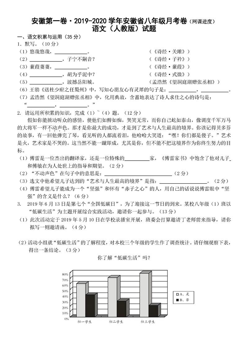 2019-2020安徽省初二语文下册网课第1次月考试题(人教版)