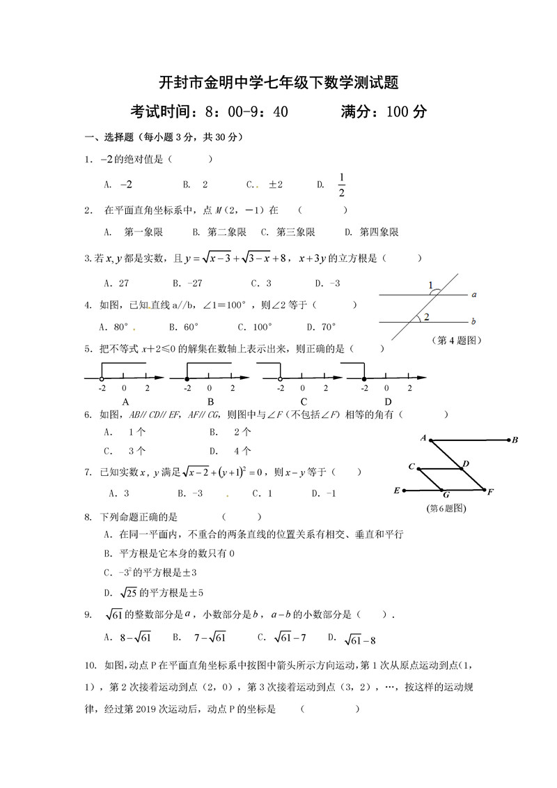 2019-2020河南开封金明中学初一下第1次月考数学测试题