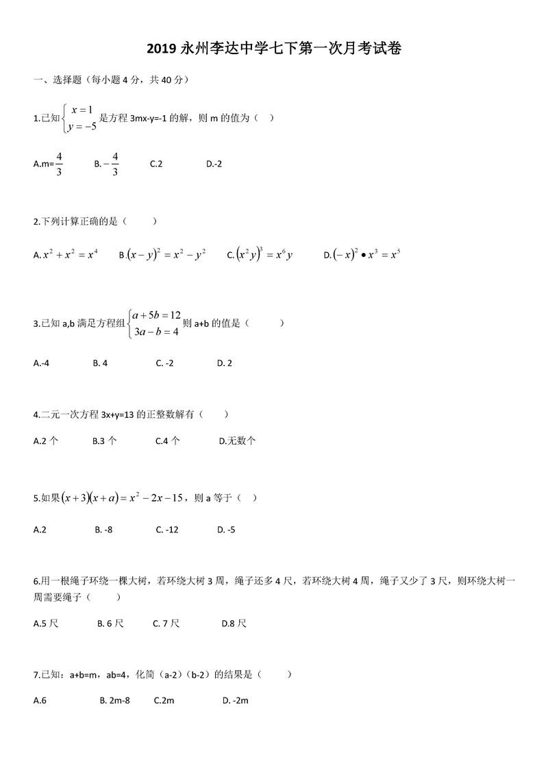 2019-2020湖南永州李达中学初一下册第1次月考数学测试题