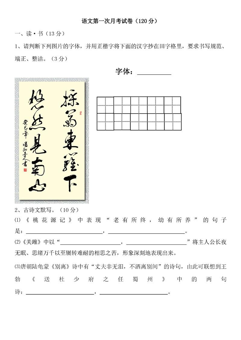 2019-2020山西汾阳海洪中学初二下第1次月考语文试题(人教版)