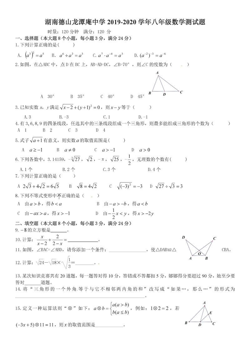 2019-2020湖南德山乡龙潭庵中学八年级第1次月考数学试题含答案