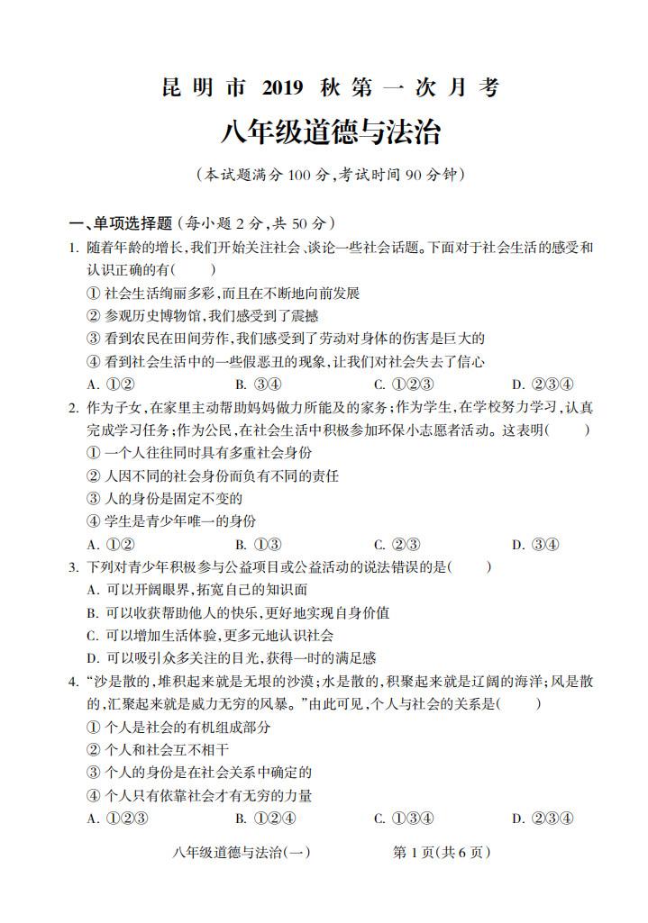 2019-2020云南昆明初二下册第1次月考政治试题含答案