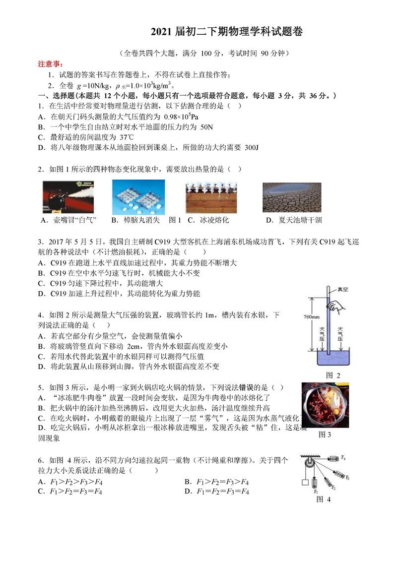 2019-2020重庆第一中学初二下册第1次月考物理试题