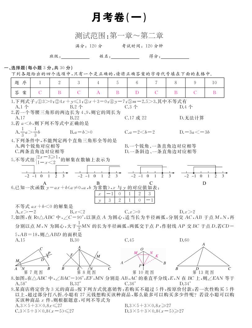 2019-2020北师大版初二年级下册第1次月考数学试题(卷一)
