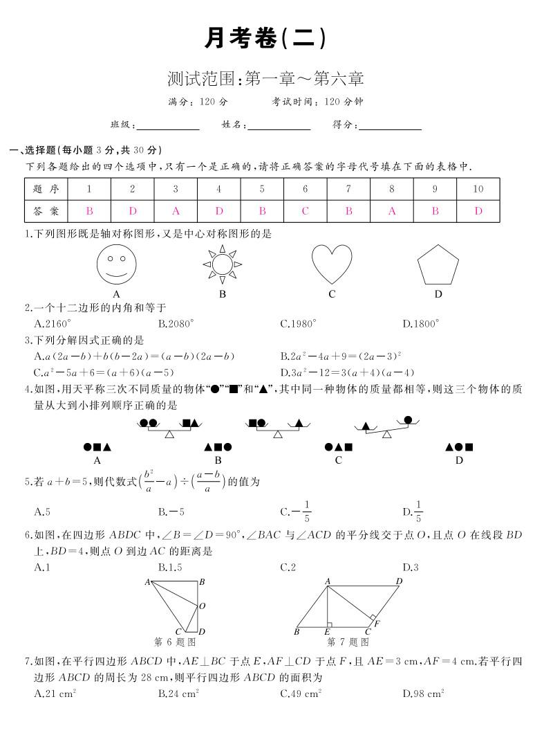 2019-2020北师大版初二年级下册第1次月考数学试题(卷二)