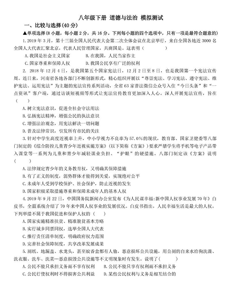 2019-2020河南项城正泰博文学校初二政治下册月考模拟试题