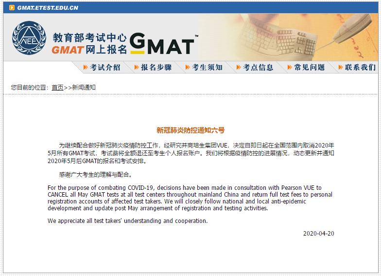 2020年5月GMAT考试全国范围取消