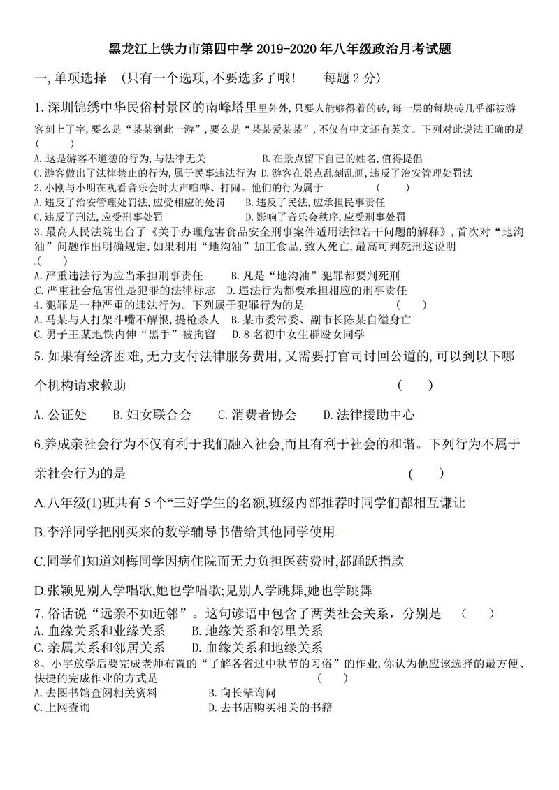 2019-2020黑龙江上铁力四中初二下册第1次月考政治试题