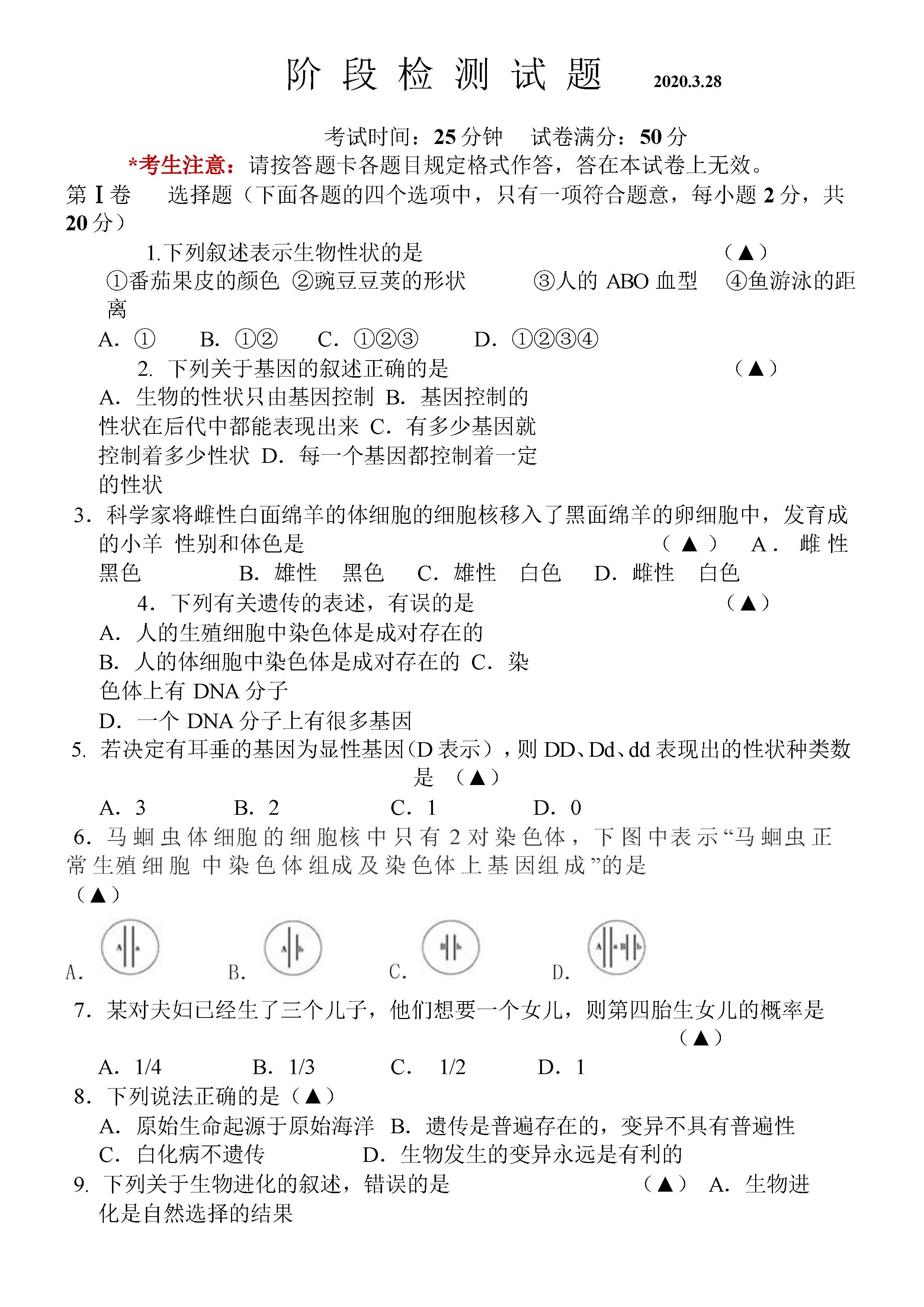 2019-2020辽宁锦州实验学校初二下册第1次月考生物试题