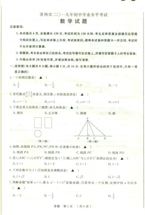 2019江苏常州中考数学试题及答案解析